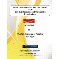 Study Guide for MTS/GDS to Post Man/Mail Guard (ಕನ್ನಡ ಆವೃತ್ತಿ)