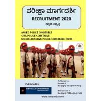 ಪರೀಕ್ಷಾ ಮಾರ್ಗದರ್ಶಿ-ಪೊಲೀಸ್ ಕಾನ್ ಸ್ಟೇಬಲ್-2020