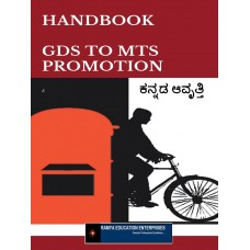 Handbook for GDS TO MTS Promotion (Year 2021-ಕನ್ನಡ ಆವೃತ್ತಿ )
